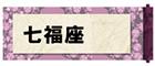 姫路・七福寄関