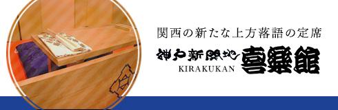 神戸新開地喜楽館