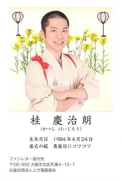 桂 慶治朗