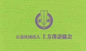 繁昌亭サイン帳
